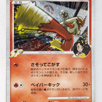 Pt3 Beat of the Frontier 019/100 Blaziken Holo 1st Edition