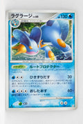 Pt3 Beat of the Frontier 029/100 Swampert Holo 1st Edition