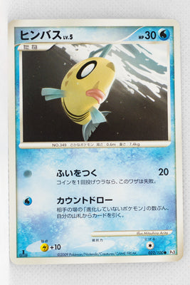 Pt3 Beat of the Frontier 032/100 Feebas 1st Edition