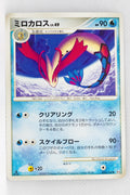 Pt3 Beat of the Frontier 033/100 Milotic 1st Edition