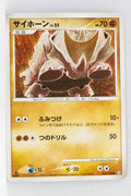 Pt3 Beat of the Frontier 056/100 Rhyhorn 1st Edition