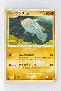 Pt3 Beat of the Frontier 061/100 Relicanth Sparkling Holo 1st Edition