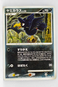 Pt3 Beat of the Frontier 062/100 Murkrow 1st Edition