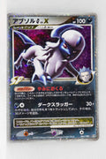 Pt3 Beat of the Frontier 065/100 Absol G LV.X Sparkling Holo 1st Edition