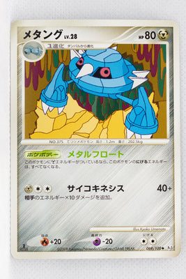 Pt3 Beat of the Frontier 069/100 Metang 1st Edition