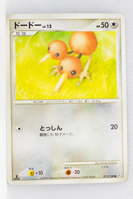 Pt3 Beat of the Frontier 071/100 Doduo 1st Edition