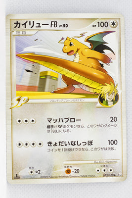 Pt3 Beat of the Frontier 073/100 Dragonite FB 1st Edition