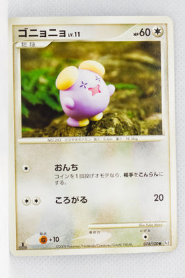 Pt3 Beat of the Frontier 074/100 Whismur 1st Edition
