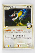 Pt3 Beat of the Frontier 082/100 Chatot G 1st Edition