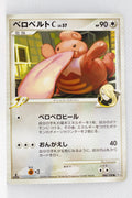 Pt3 Beat of the Frontier 086/100 Lickilicky C 1st Edition