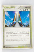 Pt3 Beat of the Frontier 094/100 Battle Tower 1st Edition