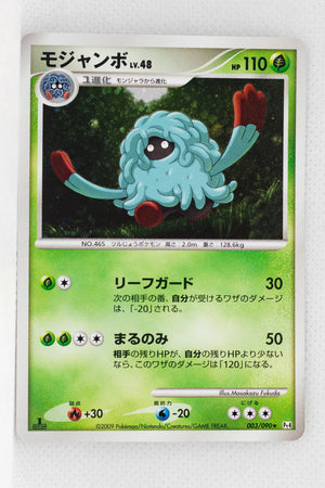 Pt4 Advent of Arceus 003/090 Tangrowth Holo 1st Edition