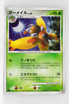 Pt4 Advent of Arceus 012/090 Mothim Holo 1st Edition
