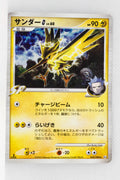 Pt4 Advent of Arceus 033/090 Zapdos G Holo 1st Edition