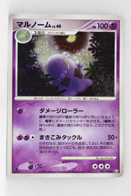 Pt4 Advent of Arceus 045/090 Swalot Holo 1st Edition