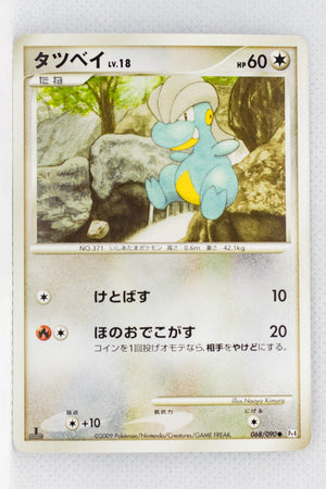 Pt4 Advent of Arceus 068/090 Bagon 1st Edition