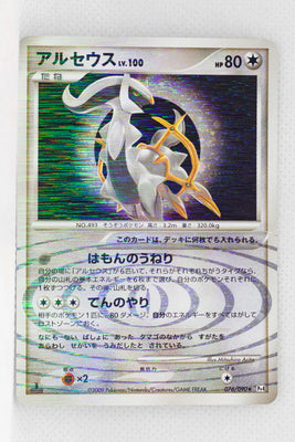 Pt4 Advent of Arceus 076/090 Arceus Holo 1st Edition