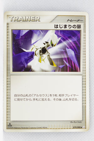 Pt4 Advent of Arceus 079/090 Beginning Door 1st Edition