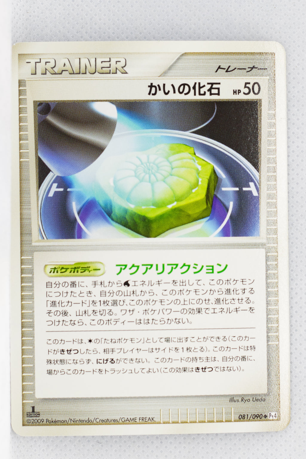 Pt4 Advent of Arceus 081/090 Helix Fossil 1st Edition