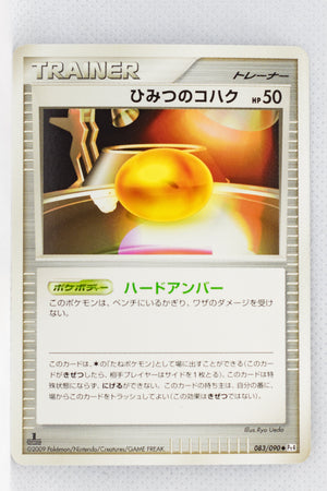 Pt4 Advent of Arceus 083/090 Old Amber 1st Edition