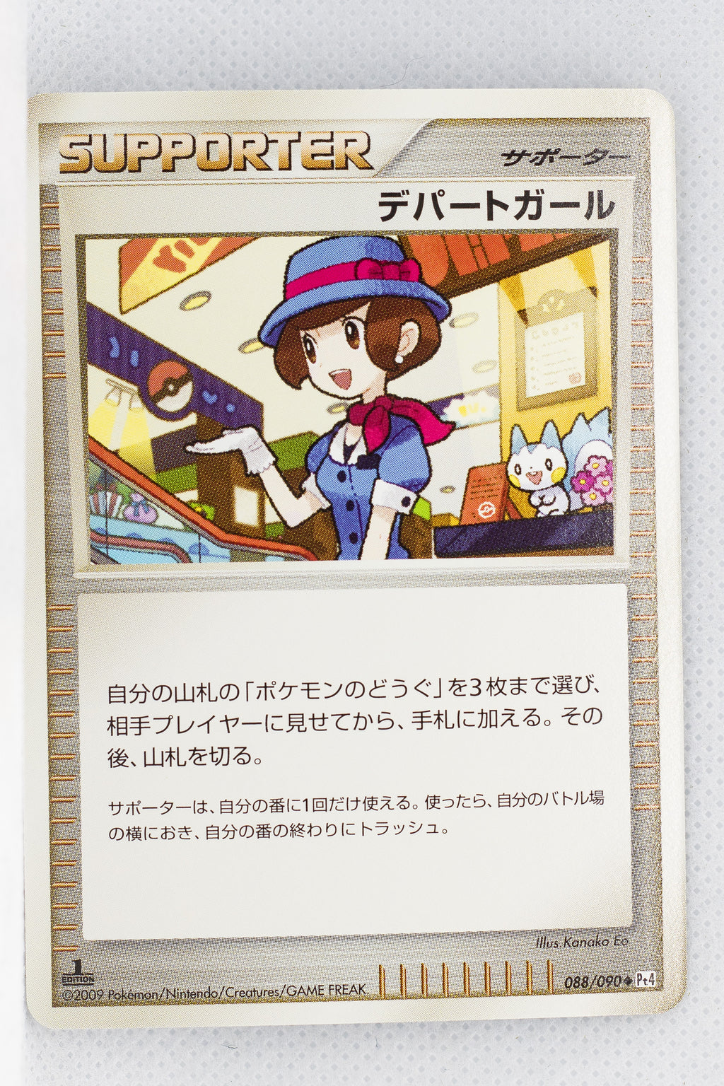 Pt4 Advent of Arceus 088/090 Department Girl 1st Edition