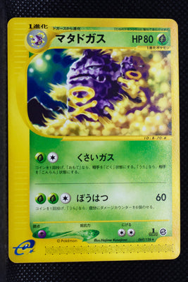 E1 069/128 1st Edition Weezing Rare