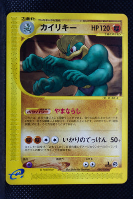 E1 089/128 1st Edition Machamp Rare
