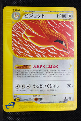 E1 091/128 1st Edition Pidgeot Rare