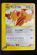 E1 092/128 1st Edition Fearow Rare