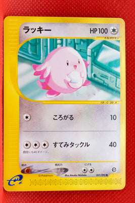 E2 057/092 Unlimited Chansey Common