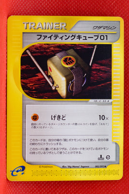 E2 085/092 1st Edition Fighting Cube 01 Uncommon