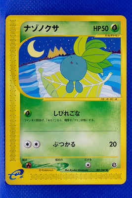 E3 001/087 Unlimited Oddish Common