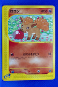 E3 021/087 Unlimited Vulpix Common
