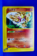 E3 026/087 1st Edition Entei Rare