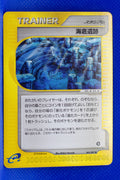 E3 083/087 Unlimited Undersea Ruins Uncommon