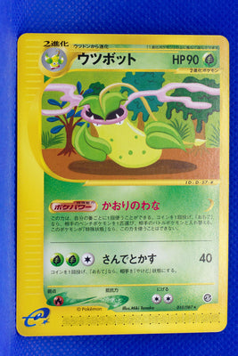 E3 010/087 Unlimited Victreebel Rare