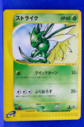 E3 017/087 1st Edition Scyther Common