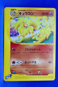 E3 022/087 Unlimited Ninetales Rare