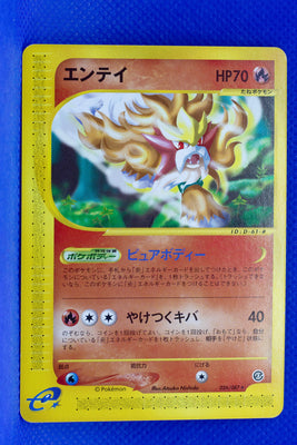 E3 026/087 Unlimited Entei Rare