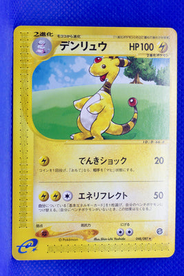 E3 048/087 Unlimited Ampharos Rare