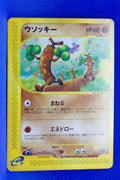 E3 057/087 Unlimited Sudowoodo Rare