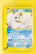 E5 024/088 Unlimited Dewgong Rare