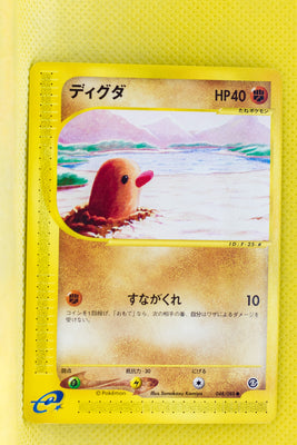 E5 048/088 Unlimited Diglett Common