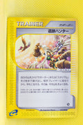 E5 078/088 Unlimited Relic Hunter Uncommon