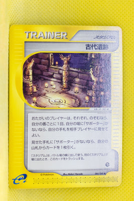 E5 084/088 Unlimited Ancient Ruins Uncommon