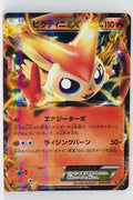BW Ex Battle Boost 016/093 Victini Ex Holo 1st Edition