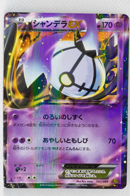 BW Ex Battle Boost 061/093	Chandelure EX Holo 1st Edition