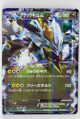 BW Ex Battle Boost 084/093	Black Kyurem EX Holo 1st Edition