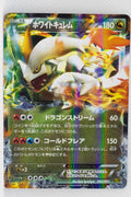 BW Ex Battle Boost 085/093	White Kyurem EX Holo 1st Edition