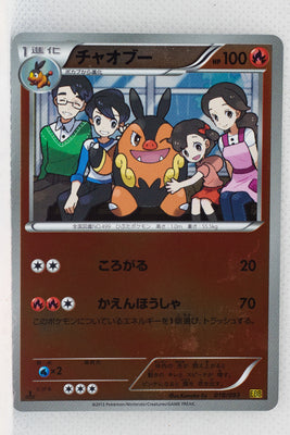 BW Ex Battle Boost  018/093 Pignite Reverse Holo 1st Edition